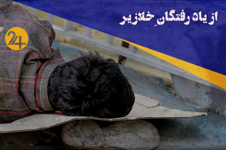 خلازیر، محله ی دردهای فراموش شده