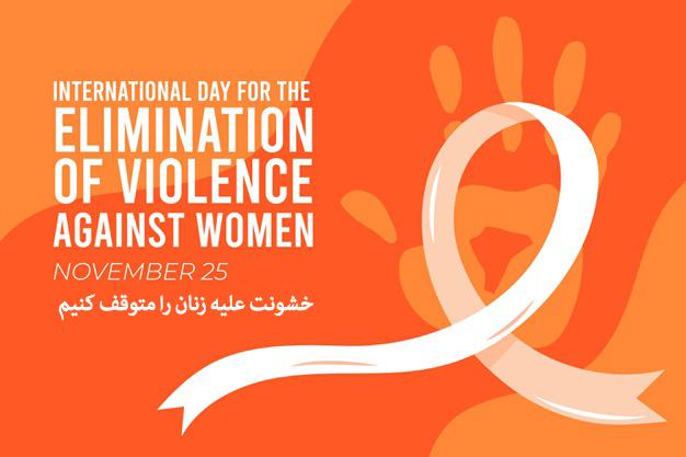برای جهانی عاری از خشونت فریاد بزنیم «نه!»